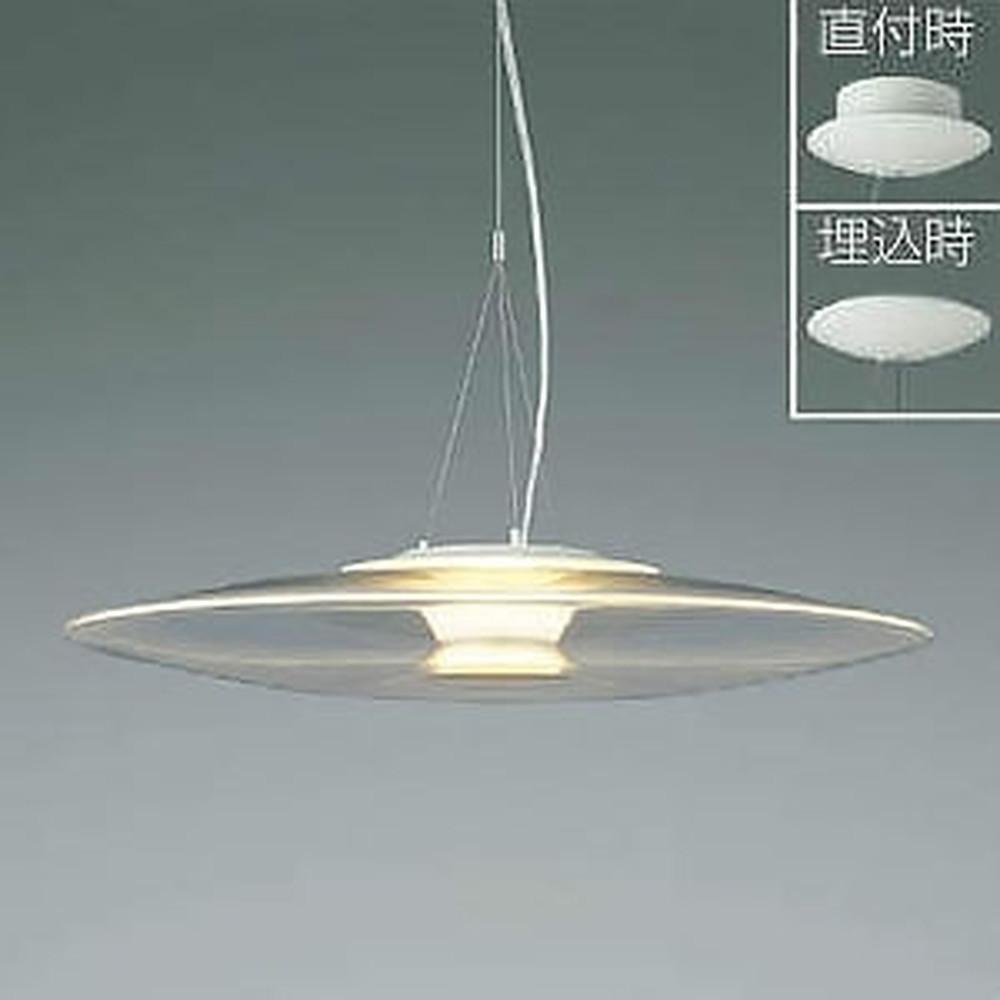コイズミ照明 LED一体型ペンダントライト 《E.L.H®》 直付・埋込取付タイプ 白熱球100W相当 電球色 調光タイプ AP38238L