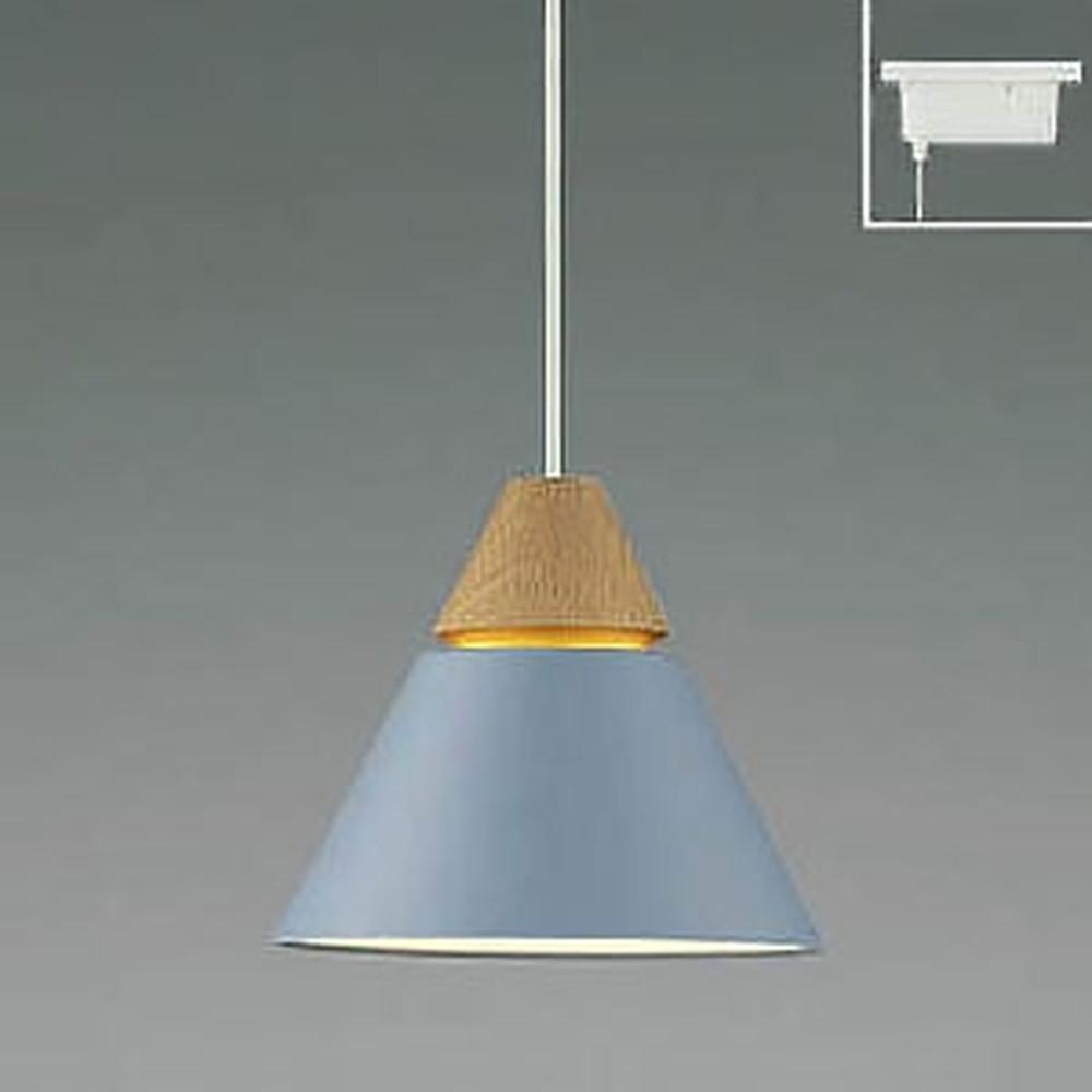 コイズミ照明 LED一体型ペンダントライト 《A-pendant》 ライティングレール取付専用 白熱球60W相当 電球色 グレイッシュブルー AP45521L