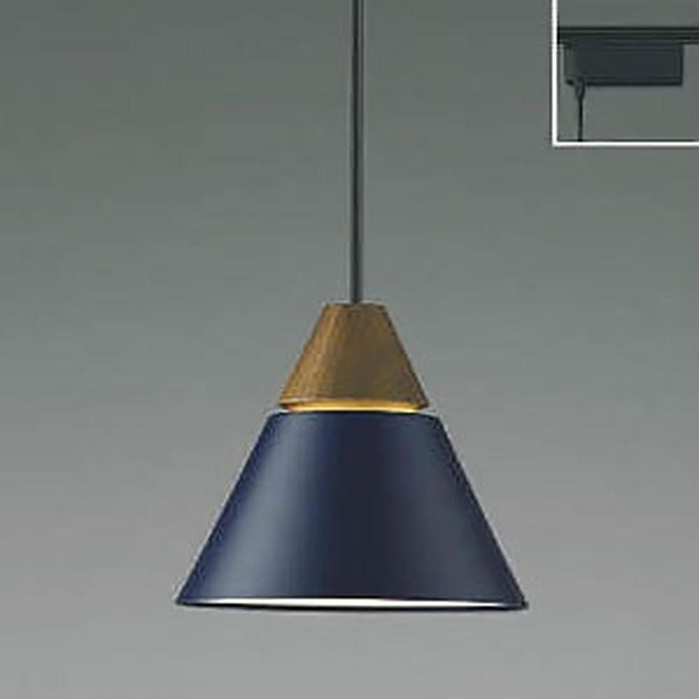 コイズミ照明 LED一体型ペンダントライト 《A-pendant》 ライティングレール取付専用 白熱球60W相当 電球色 ディープネイビー AP45525L