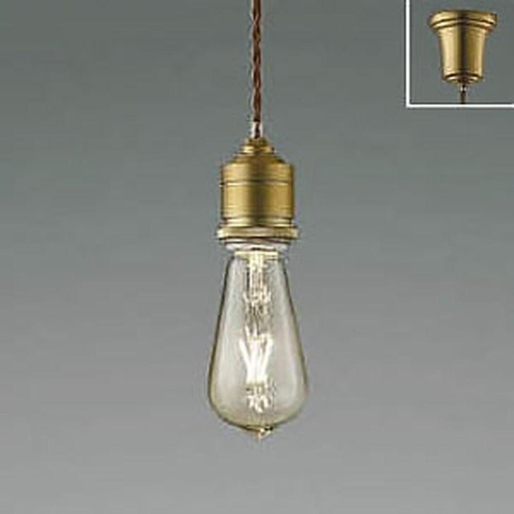コイズミ照明 LEDペンダントライト 《Filam》 引掛シーリングタイプ 白熱球40W相当 電球色 しんちゅう古美 AP49025L