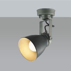 コイズミ照明 LEDスポットライト 《CAFELIER》 フランジタイプ 白熱球60W相当 電球色 散光タイプ ランプ付 口金E26 ビンテージブラック AS47413L
