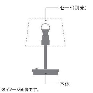 コイズミ照明 LEDテーブルスタンドライト本体 白熱球40W相当 電球色 調光タイプ 調光スイッチ付 セード別売 ブライトシルバー AT49314L