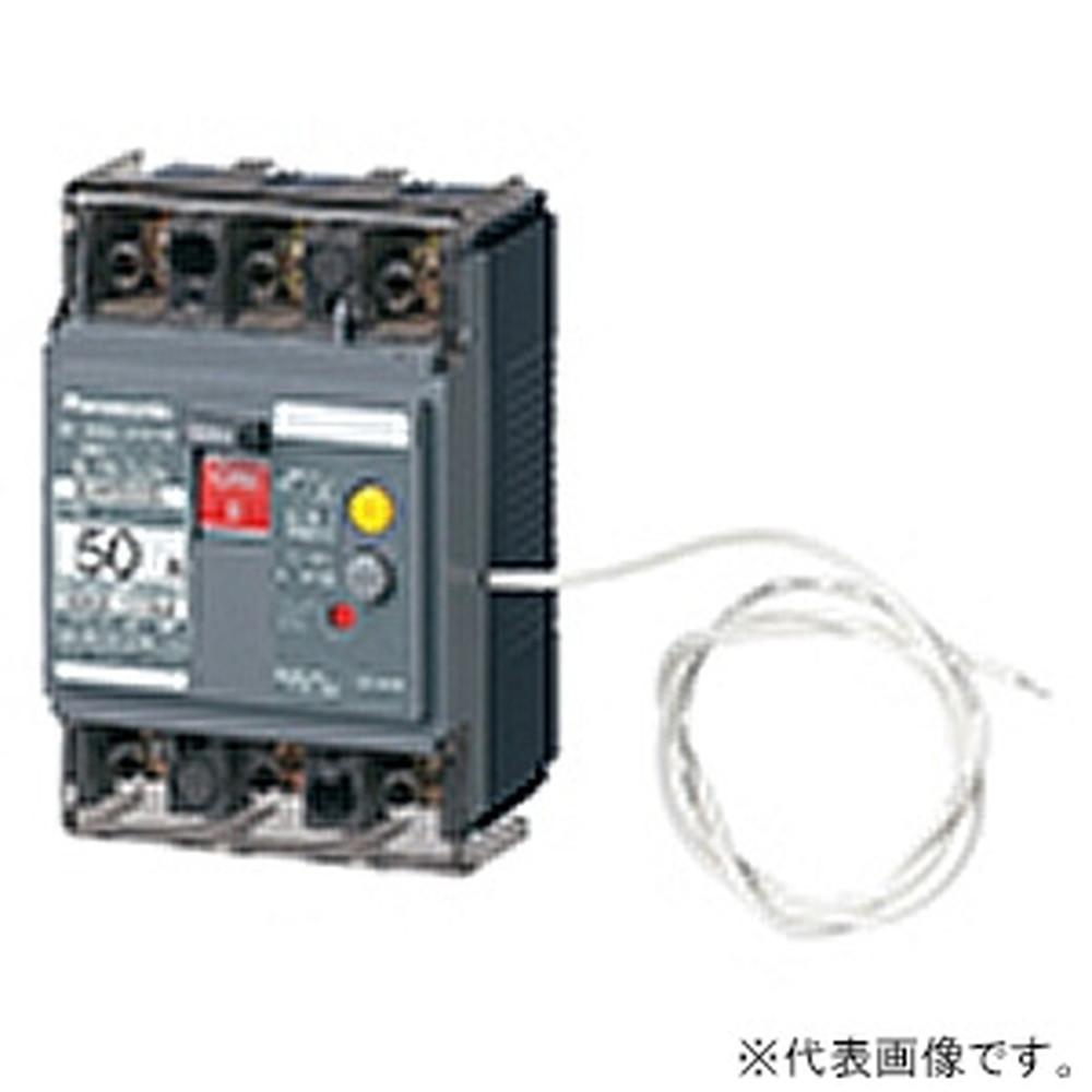 パナソニック 漏電ブレーカ BJW-50N型 3P2E 50A 30mA O.C付 単3中性線欠相保護付 ボックス内取付用 端子カバー付 BJW35035