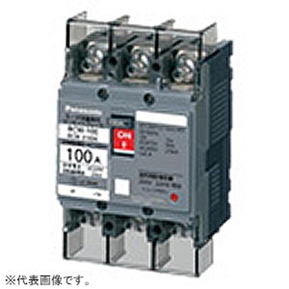 パナソニック サーキットブレーカ モータ保護兼用 BCW-100型 JIS協約形 3P3E 60A ボックス内取付用 端子カバー付 BCW3601K