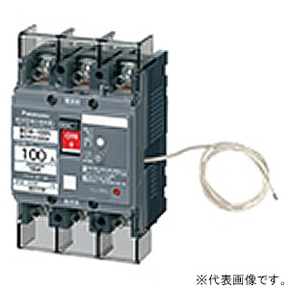 パナソニック サーキットブレーカ BCW-100N型 JIS協約形 3P2E 100A 単3中性線欠相保護付 ボックス内取付用 端子カバー付 BCW31005K