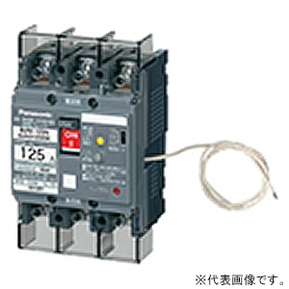 パナソニック 漏電ブレーカ BJW-125N型 JIS協約形 3P2E 100A 30mA O.C付 単3中性線欠相保護付 ボックス内取付用 端子カバー付 BJW310035K