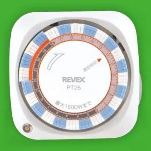 リーベックス いつでも送料無料 24時間プラグラムタイマー 本日限定 PT25 通電確認用LEDランプ付