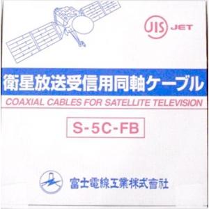 富士電線 【お買い得3巻セット】 衛星放送受信用同軸ケーブル S5CFB×100m巻き 灰 S5CFB(ハイ)×100m_3set