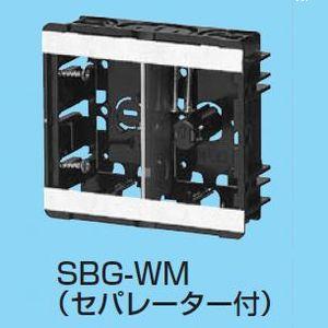 未来工業 【ケース販売特価 100個セット】 小判スライドボックス センター磁石付 2ヶ用 セパレーター付 SBG-WM_set