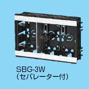 未来工業 【ケース販売特価 20個セット】 小判スライドボックス センター磁石付 3ヶ用 セパレーター付 SBG-3W_set