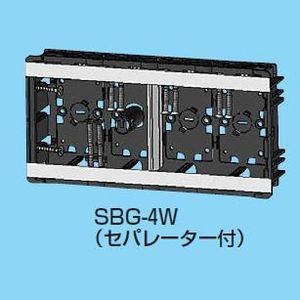 未来工業 【ケース販売特価 20個セット】 小判スライドボックス センター磁石付 4ヶ用 セパレーター付 SBG-4W_set