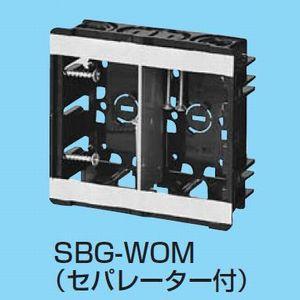 未来工業 【ケース販売特価 100個セット】 小判スライドボックス センター磁石なし 2ヶ用 セパレーター付 SBG-WOM_set