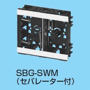 未来工業 【ケース販売特価 50個セット】 小判スライドボックス センター磁石付 浅形 2ヶ用 セパレーター付 SBG-SWM_set
