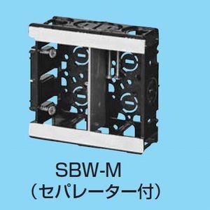 未来工業 台付スライドボックス 2ヶ用 SBW-M 年間定番 好評 セパレーター付