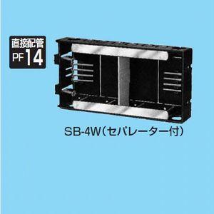 未来工業 【ケース販売特価 20個セット】 台付スライドボックス 4ヶ用 セパレーター付 SB-4W_set
