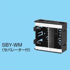 未来工業 深形スライドボックス アルミ箔付 バーゲンセール 2ヶ用 年間定番 セパレーター付 SBY-WM