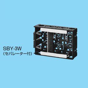 未来工業 【ケース販売特価 20個セット】 深形スライドボックス アルミ箔付 3ヶ用 セパレーター付 SBY-3W_set