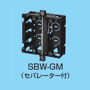 未来工業 【ケース販売特価 100個セット】 スライドボックス 上下磁石付 台付 2ヶ用 セパレーター付 SBW-GM_set