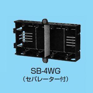 未来工業 【ケース販売特価 20個セット】 スライドボックス 上下磁石付 台付 4ヶ用 セパレーター付 SB-4WG_set