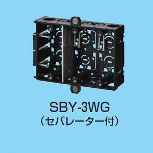 未来工業 【ケース販売特価 20個セット】 スライドボックス 上下磁石付 深形 3ヶ用 セパレーター付 SBY-3WG_set