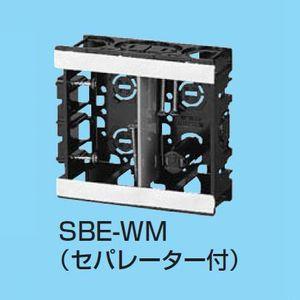 未来工業 【ケース販売特価 100個セット】 EGスライドボックス アルミ箔付 磁石付 2ヶ用 セパレーター付 SBE-WM_set