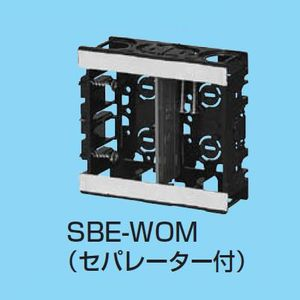 未来工業 【ケース販売特価 100個セット】 EGスライドボックス アルミ箔付 磁石なし 2ヶ用 セパレーター付 SBE-WOM_set