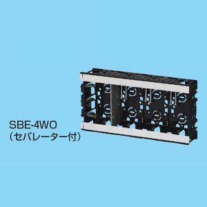 未来工業 【ケース販売特価 20個セット】 EGスライドボックス アルミ箔付 磁石なし 4ヶ用 セパレーター付 SBE-4WO_set