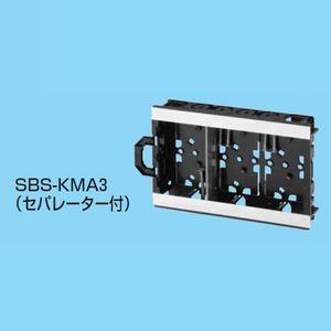 未来工業 【ケース販売特価 20個セット】 軽間ボックス 浅形 アルミ箔付 3ヶ用 セパレーター付 SBS-KMA3_set