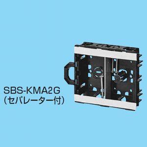 未来工業 ケース販売特価 50個セット 軽間ボックス 浅形 センター磁石付 宅送 2ヶ用 アルミ箔付 舗 SBS-KMA2G_set セパレーター付