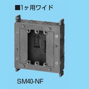 未来工業 【ケース販売特価 20個セット】 真壁用スイッチボックス 深さ40mm アルミ箔付 1ヶ用ワイド SM40-NF_set