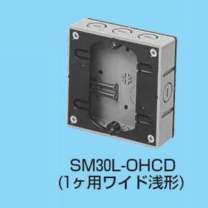 未来工業 【ケース販売特価 20個セット】 真壁用スイッチボックス 断熱シート付 1ヶ用ワイド 浅形(30mm) SM30L-OHCD_set
