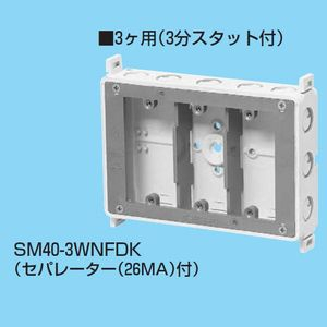 未来工業 【ケース販売特価 20個セット】 結露防止ボックス 真壁用スイッチボックス 3ヶ用セパレーター付(40mm) SM40-3WNFDK_set