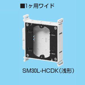 未来工業 【ケース販売特価 20個セット】 結露防止ボックス 真壁用スイッチボックス 浅形 1ヶ用ワイド(36mm) SM30L-HCDK_set