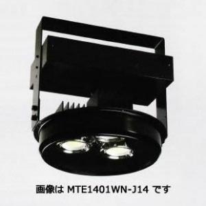 【受注生産品】 日立 高天井用LED器具 水銀灯250Wクラス 点灯方式:連続調光形 配光角:110° 100~242V MTE0901WN-Z14