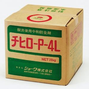 タスコ 酸中和防食剤 アルカリ性 20kg TA916S-3