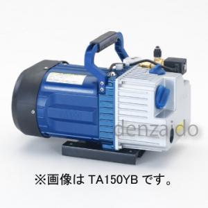タスコ 高性能ミストレスツーステージ真空ポンプ オイル逆流防止弁付 適応機器:~10HP(馬力)程度 TA150YA