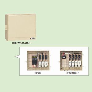 未来工業 屋外電力用仮設ボックス 漏電しゃ断器・分岐ブレーカ・コンセント内蔵 ELB組込品 13-4CTB