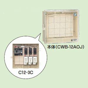 未来工業 屋外電力用仮設ボックス 漏電しゃ断器・分岐ブレーカ・コンセント内蔵 ELB組込品透明蓋 C12-3C