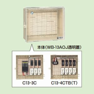未来工業 屋外電力用仮設ボックス 漏電しゃ断器・分岐ブレーカ・コンセント内蔵 ELB組込品透明蓋 C13-3C