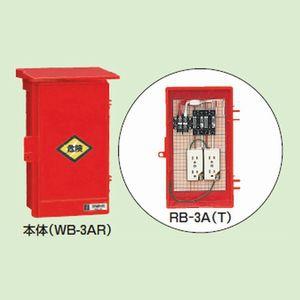 未来工業 屋外電力用仮設ボックス 漏電しゃ断器・分岐ブレーカ・コンセント内蔵 ELB組込品 RB-3AT