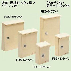 未来工業 強化ボックス FRP樹脂製防雨常設ボックス 浅形・屋根付〈タテ型〉 FBS-3525YJ