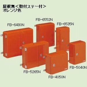 【受注生産品】 未来工業 強化ボックス FRP樹脂製防雨仮設ボックス 屋根無・取付ステー付〈ヨコ型〉 FB-4050N