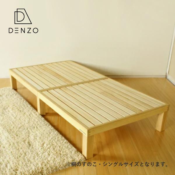 【(5/1限定!)エントリーでP20倍!】 [HC]【送料無料】Homecoming 桐のすのこベッド・シングルサイズ 日本の職人技が光る無垢材の国産すのこベッド 通気性に優れているから湿度の高い日本に最適!【kiri-sunoko-s】【NB01S-KRN】[キャッシュレス還元]