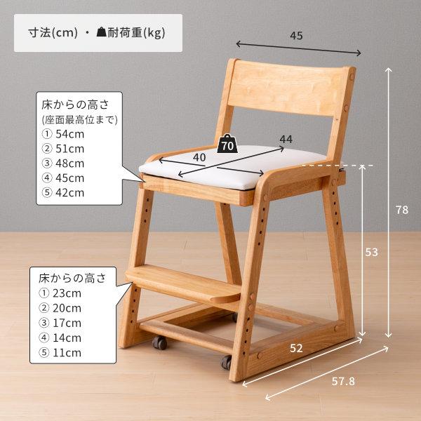 【令和5/1の4H限定!エントリでポイント26倍】イス 学習チェア 幅45 要組立品 ハイチェア おしゃれ クッション 子供用 椅子 キャスター付き 昇降  COCORO-KD DESK CHAIR(NA) - ココロ デスク チェア 組立品 (ナチュラル) - [ISSEIKI 一生紀]
