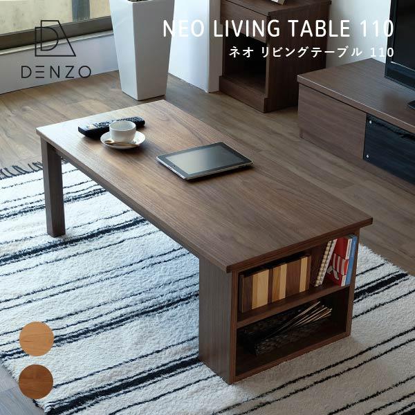 センターテーブル 110cm幅 机 2色 ブラウン シンプルモダン 収納 完成品 NEO LIVING TABLE 110 (LBR/MBR) - ネオ リビングテーブル 110 (ライトブラウン/ミディアムブラウン) - [ISSEIKI 一生紀 ]