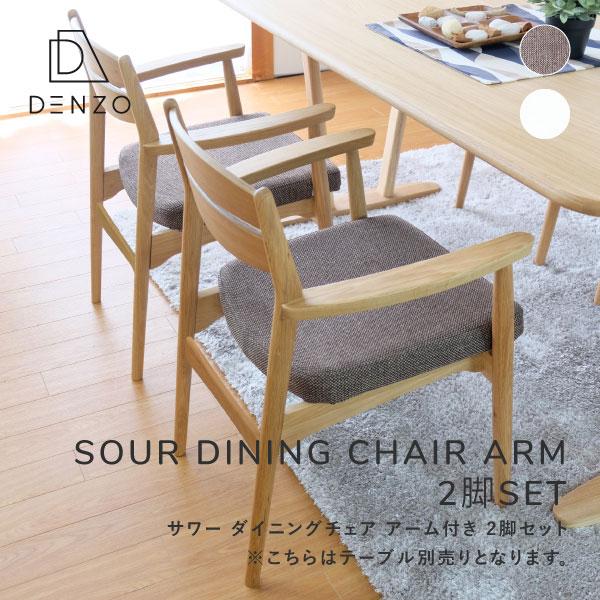 ダイニングチェア 2脚セット 椅子 イス いす チェア 肘掛 木製 オーク 無垢材 送料無料 SOUR DINING CHAIR ARM 2SET -サワー ダイニングチェア アーム付 2脚セット- [ISSEIKI 一生紀 200087]
