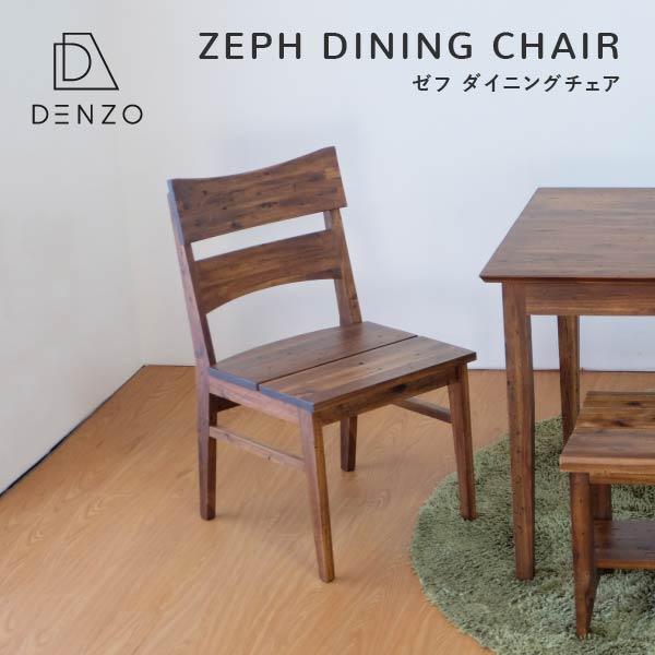 【全品エントリーでP36倍(11/1限定)】大特価!売切れ次第終了 ダイニングチェア 椅子 イス いす チェア 食卓 ブラウン アンティーク アカシア 無垢材 ダメージ加工 古材風 キッチン 送料無料 ZEPH DINING CHAIR (MBR) -ゼフ ダイニングチェア-[ISSEIKI 一生紀]