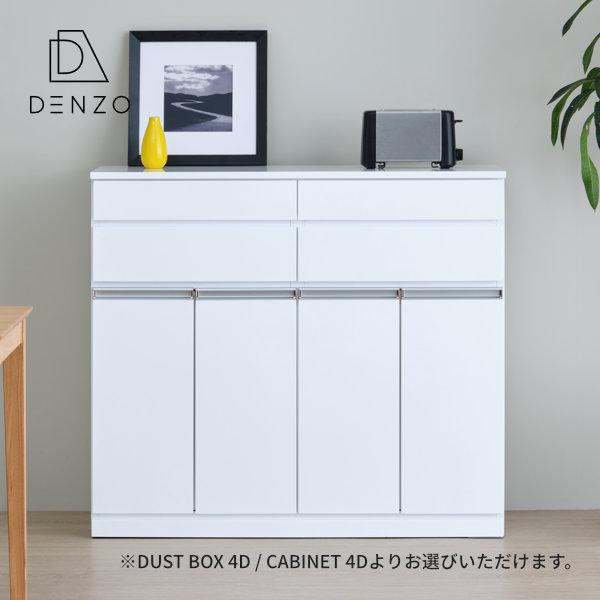 【(5/1限定!)エントリーでP20倍!】 食器棚 ゴミ箱収納 キッチン収納 家電収納 分別ペール シンプル モダン 北欧 白 おしゃれ キッチンカウンター 送料無料 PEARL DUST BOX 4D / CABINET 4D - ISSEIKI 101-00372[キャッシュレス還元]