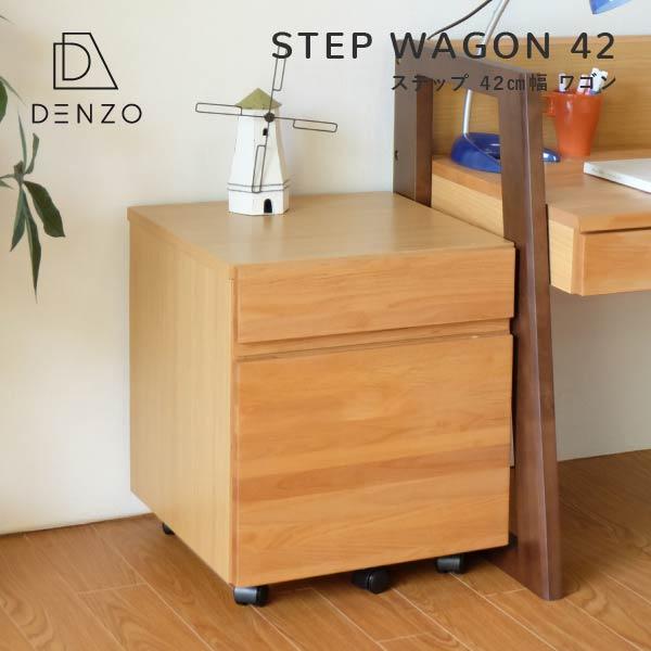 学習机 学習デスク デスク パソコンデスク ワゴン デスクセット キャスター付き アルダー材 STEP WAGON 42 (AL-NA) -ステップ 42ワゴン 単品- [ISSEIKI 一生紀]