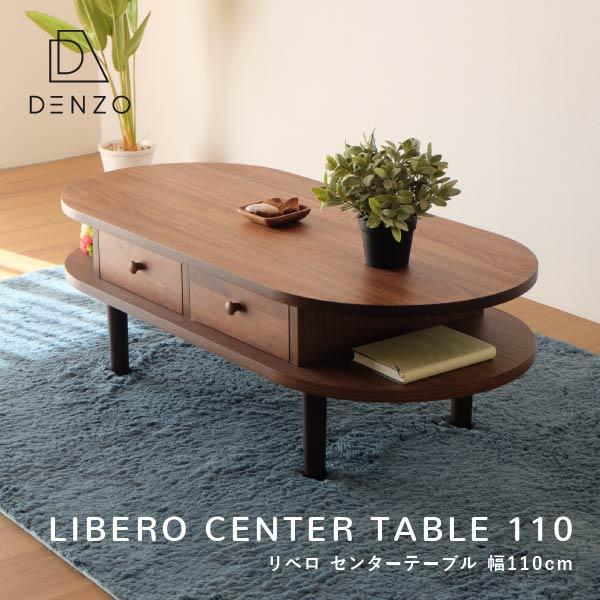 【全品エントリーでP36倍(11/1限定)】LIBERO CENTER TABLE 110 -リベロ 110 センターテーブル -[ISSEIKI 一生紀 200114]